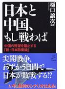 日本と中国、もし戦わば 中国の野望を阻止する「新・日本防衛論」