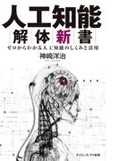 人工知能解体新書 ゼロからわかる人工知能のしくみと活用 (サイエンス・アイ新書 科学)