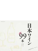 日本ワイン99本