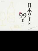 日本ワイン99本 (プレジデントムック)(プレジデントムック)