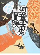 河童のユウタの冒険(上) (福音館創作童話シリーズ)