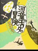 河童のユウタの冒険 下 (福音館創作童話シリーズ)