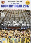 ベガルタ仙台COUNTRY ROAD 2017 100万都市・仙台にベガルタが在り続ける価値。 (ぴあMOOK)(ぴあMOOK)