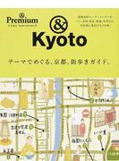 テーマでめぐる、京都、街歩きガイド。