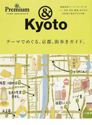 テーマでめぐる、京都、街歩きガイド。 (MAGAZINE HOUSE MOOK &Kyoto)