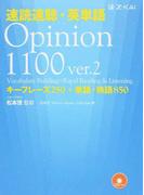 速読速聴・英単語 Opinion 1100 キーフレーズ250+単語・熟語850 ver.2