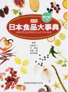 日本食品大事典 新版