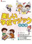 楽しい学校マジック(全4巻)