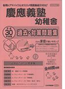 慶應義塾幼稚舎過去・対策 平成30年度 首都圏版5