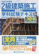 2級建築施工管理技士学科試験テキスト 学科試験過去問10年以上を分析! 平成29年度版