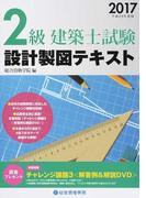 2級建築士試験設計製図テキスト 平成29年度版