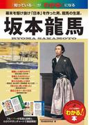 坂本龍馬 : 幕末を駆け抜け「日本」を作った男、龍馬の生涯。(「わかる!」本)