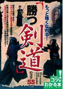 もっと強くなれる!「勝つ剣道」のコツ55(コツがわかる本)