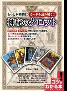 【期間限定価格】もっと本格的にカードを読み解く!神秘のタロット(コツがわかる本)