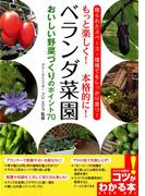 【期間限定価格】ベランダ菜園おいしい野菜づくりのポイント70 : もっと楽しく!本格的に! 限られたスペース・環境でもしっかり育つ!(コツがわかる本)