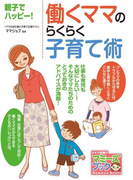 【期間限定価格】働くママのらくらく子育て術 : 親子でハッピー!(マミーズブック)