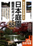 日本庭園鑑賞のポイント55 : 歴史と文化を愉しむ(コツがわかる本)