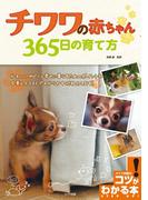 チワワの赤ちゃん365日の育て方(コツがわかる本)