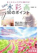 【期間限定価格】水彩画50のポイント : もっとじょうずに描ける!