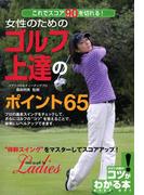 女性のためのゴルフ上達のポイント65 : これでスコア90を切れる!(コツがわかる本)