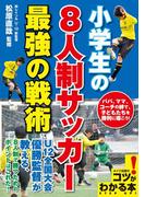 【期間限定価格】小学生の8人制サッカー最強の戦術(コツがわかる本)