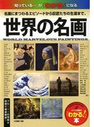 【期間限定価格】世界の名画 : 「知っている...」が「わかる!」になる 名画にまつわるエピソードから巨匠たちの生涯