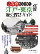 【期間限定価格】古写真を見て歩く江戸・東京歴史探訪ガイド