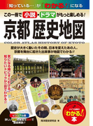 京都歴史地図 : 「知っている...」が「わかる!」になる この一冊で小説・ドラマがもっと楽しめる! [ビジュアル版]
