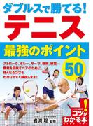 ダブルスで勝てる!テニス最強のポイント50(コツがわかる本)