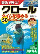 競泳で勝つ!クロールタイムを縮める50のポイント(コツがわかる本)