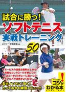 試合に勝つ!ソフトテニス実戦トレーニング50(コツがわかる本)