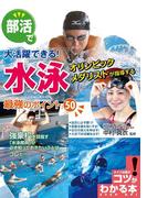 部活で大活躍できる!水泳最強のポイント50(コツがわかる本)