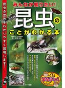 みんなが知りたい!「昆虫」のことがわかる本(まなぶっく)
