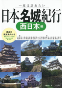 一度は訪れたい日本名城紀行 西日本編