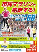 市民マラソンで完走する!ランニングのポイント60(コツがわかる本)