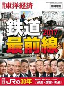 週刊東洋経済 臨時増刊 鉄道最前線2017