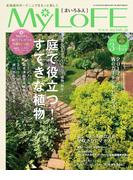 MyLoFE(まいろふえ) 3-4月号