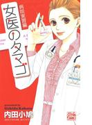 女医のタマゴ 病院実習編(白泉社レディース・コミックス)