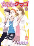 女医のタマゴ (3)(白泉社レディース・コミックス)