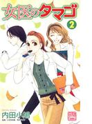 女医のタマゴ (2)(白泉社レディース・コミックス)