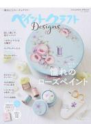 ペイントクラフトDesigns Vol.13(2017夏秋号) 憧れのローズペイント
