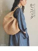 麻ひもと天然素材で編むかごバッグ デザインいろいろ。かぎ針編みのマルシェ、クラッチ、がまぐちタイプ…etc