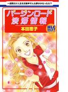 バージンロード渋滞情報(白泉社レディース・コミックス)