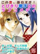 この恋、面白すぎ! とびきり男子とのラブコメディ(白泉社レディース・コミックス)