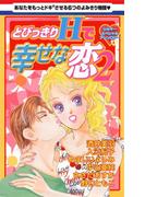 とびっきりHで幸せな恋2(白泉社レディース・コミックス)