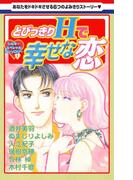 とびっきりHで幸せな恋(白泉社レディース・コミックス)