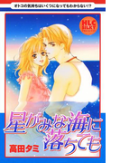 星がみな海に落ちても~5つの大人の恋物語~(白泉社レディース・コミックス)