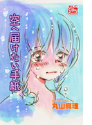 空へ届けたい手紙(白泉社レディース・コミックス)