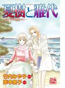 夏樹と雅代 -障がい者の姉と共に-(白泉社レディース・コミックス)
