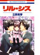 リル・シス(花とゆめコミックス)
